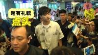 港台:陈立农机场被包围 眼尖粉丝认出裤子没洗