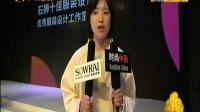 2018中国石狮国际时装周   时尚中国 20180517