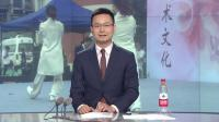 CDTV-5木兰首届客家武术文化节