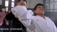 《精武英雄》李連傑用截拳道诠釋快準狠