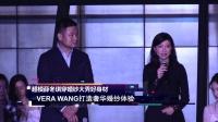 现场:超模薛冬琪穿婚纱大秀好身材  VERA WANG打造奢华婚纱体验