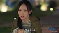 《归去来》【唐嫣CUT】 08 萧清不愿成为父母负担 莫妮卡陪伴为其宽心