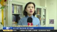 上海:网约车司机猥亵女乘客  被判拘役4个月 新闻报道 180518