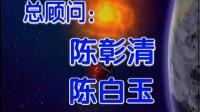 蓝猫小学学科资料库 第02集 宇宙有边吗