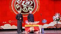 20180519 北京-张云雷2018年度第一场专场-连续剧版《铃铛谱》VID_20180519_214048