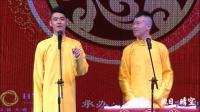 20180519北京专场黄鹤楼张云雷杨九郎
