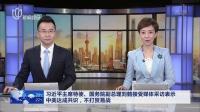 习近平主席特使、国务院副总理刘鹤接受媒体采访表示中美达成共识,不打贸易战 上海早晨 180520