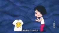 樱桃小丸子 第二季 1151 预告 日配版