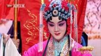 京剧《锁麟囊·春秋亭》选段 白凯南余少群变身美娇娘