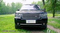 白话汽车:越野大豪宅——2011款路虎揽胜