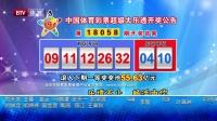 中国体育彩票超级大乐透开奖公告 天天体育 180521