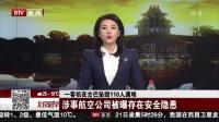 一客机在古巴坠毁110人遇难:涉事航空公司被曝存在安全隐患 北京您早 180522