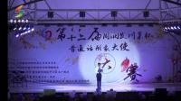 蓝鸟广播站第十二届普通话总决赛总过程