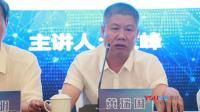 新一代去中心化交易所峰会论坛在温州成功举行