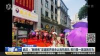 """武汉:""""鲍师傅""""发道歉声明承认找托排队  称只是一家店的行为 上海早晨 180523"""