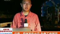 现场快报20180523云南:森林发生火灾 扑救工作展开 高清