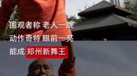 【整点辣报】飞机上打孕妇/男孩坠落/郑州新舞王