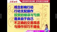 5月23日 张清华老师解盘教学视频