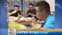 """合理饮食  不容忽视:顿顿小龙虾  男子抽出""""牛奶血"""" 晨光新视界 180524"""