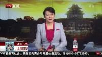 """北京地铁未来有望""""刷脸""""进站 北京您早 180524"""