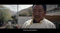 《最美中国大有可观 第二季》尼木 天木藏香