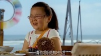 小女孩幻想公主梦,周瑜民无情戳破:都是假的!
