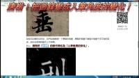 「筆筆迴鋒」扼殺了楷書的靈魂!【陳忠建書法學堂】.mp4
