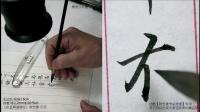 〈赵孟頫道德经〉003有名萬物之母故常無欲以觀其妙常有欲以觀