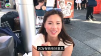TVB【今期流行】伍樂怡周街試胭脂!?