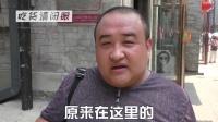 100年不换汤的老北京小吃卤煮, 材料竟然是这个, 爱它你怕了吗