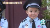 【独家剧透】阿拉蕾乐乐当警官 误抓小猪陈汉典