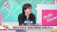 【游民星空】台媒谈网红经济
