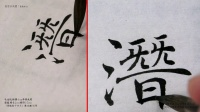 〈褚遂良千字文〉03劍號巨闕珠稱夜光果珍李柰菜重芥姜海咸河淡鱗潛羽翔