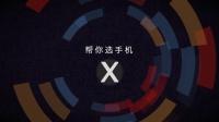步步高Vivo Xplay评测--零售版开箱
