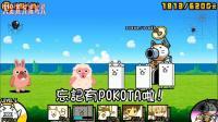 《哲平》手机游戏 猫咪大战争 - 黑兽牙王走透透! - 来去 波兔村! ( 牙王到底能走到哪里呢! )