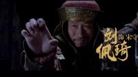 《上海王》终极预告片 时光倒溯演绎时代传奇