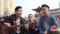 吴俊余小哥哥上线,在西安寻找最会唱歌的男生
