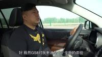 【胖哥试车】广汽传祺GS8、长安CS95两车对比动态篇 居然全篇打码?