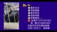 合肥合星行汽车维修服务有限公司