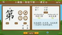 人教版一年级语文下册170《宝贝开心学汉字》培优教学