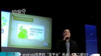 "Android世界的""亚平台""机会1"