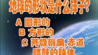 蓝猫小学科学第02课 地球的形状大小