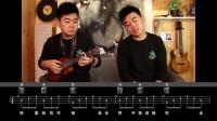 【柠檬音乐课】尤克里里弹唱教学《成都》
