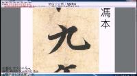 《兰亭序解密》01永和九年,歲在癸丑,暮春之初,會【陈忠建书法学堂】