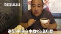老北京早上竟然吃这个, 特殊吃法不使勺, 那么问题来了——怎么吃?
