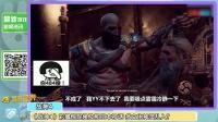 【转载】《战神4》埃及和日本神话彩蛋视频