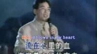 My chinese heart 欧子直译9《我的中国心》