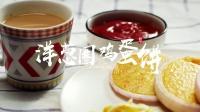 【厨房三十六技】洋葱圈鸡蛋饼