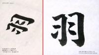 〈多寶塔千字文〉03劍號巨闕珠稱夜光果珍李柰菜重芥姜海咸河淡鱗潛羽翔