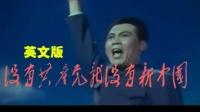 欧子直译12:英文版《没有共产党就没有新中国》